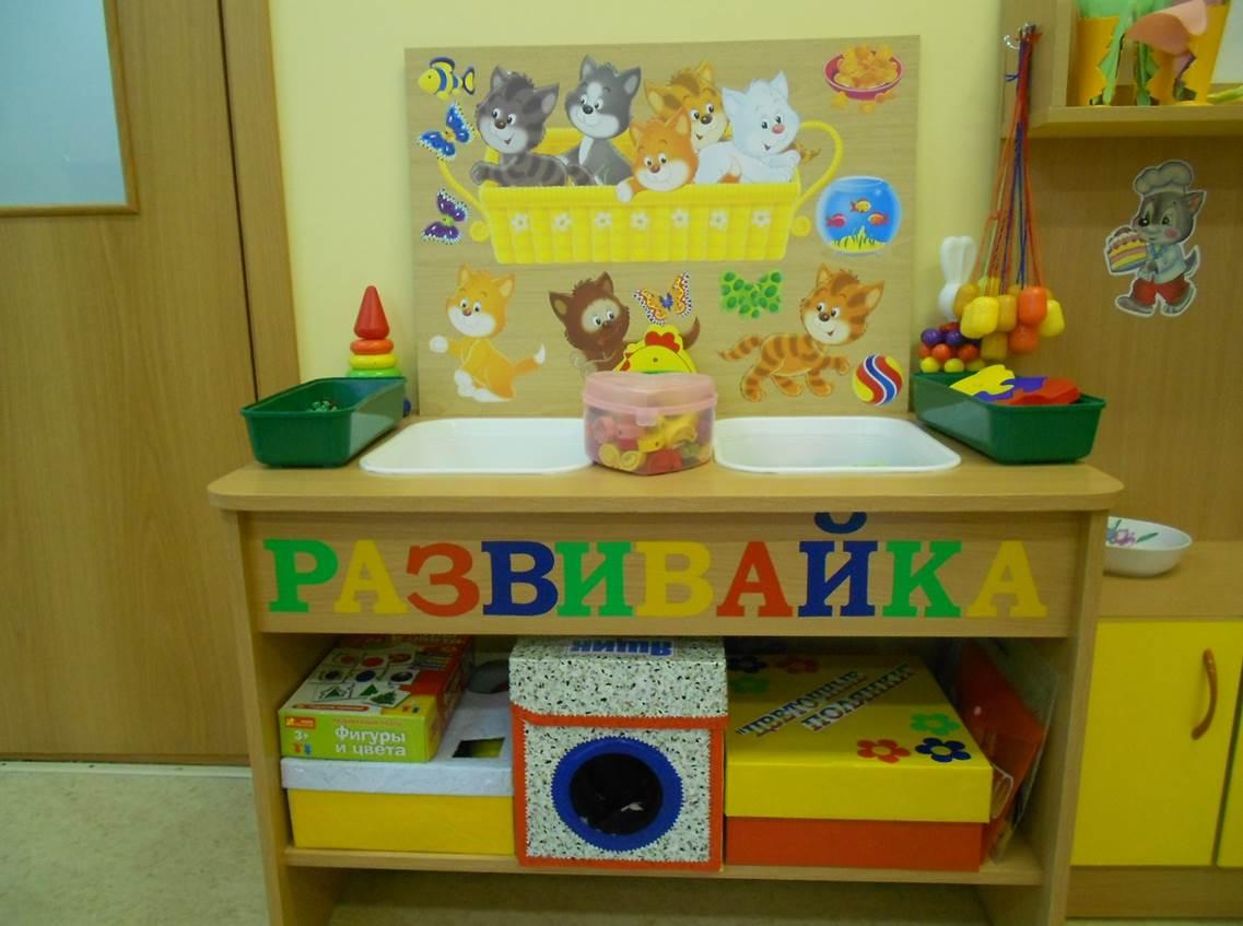 Уголок по сенсорики в детском саду своими руками